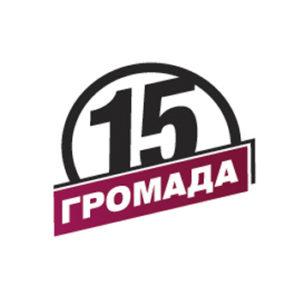 15 громада
