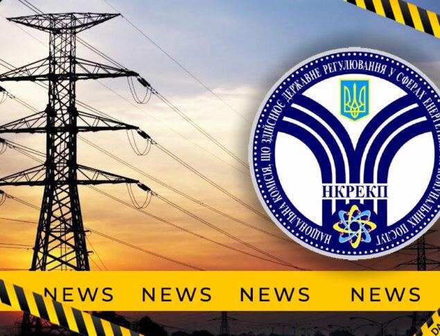 ТСК продовжує виявляти корупційні злочини в НКРЕКП – Валентин Наливайченко